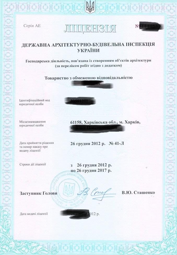 Строительная лицензия - образец