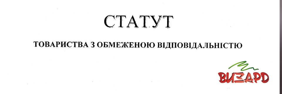 Изменение в уставе